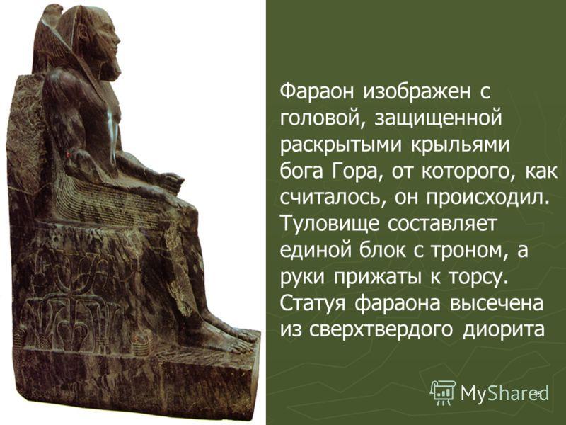 14 В Древнем Египте были выработаны два типа изображения царственных особ. Сидящая и стоящая. Портрет фараона Хефрена относится ко второму типу. Для этого типа характерно сочленение всех частей фигуры под прямым углом. Руки обычно сложены на бедрах и
