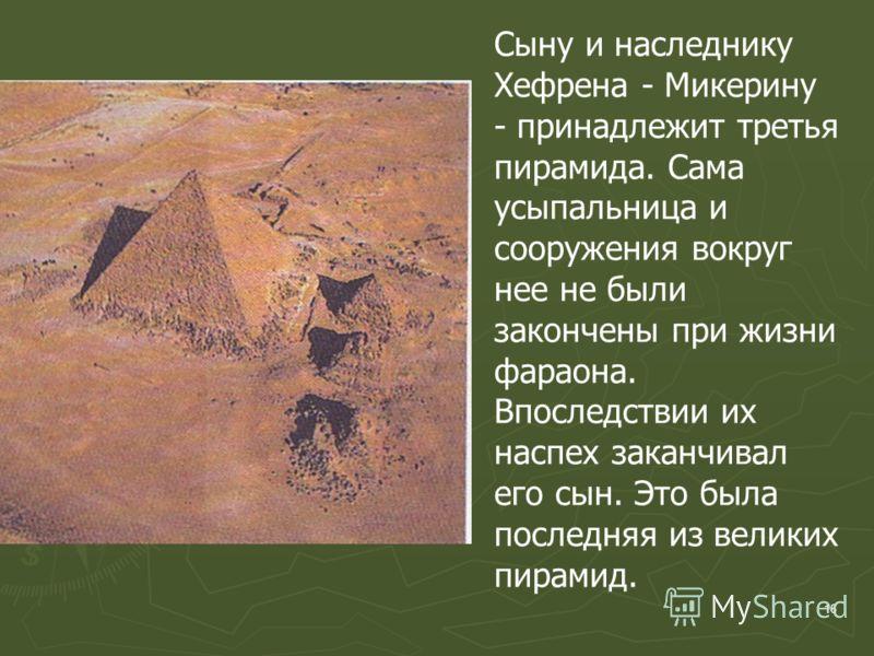 15 Фараон изображен с головой, защищенной раскрытыми крыльями бога Гора, от которого, как считалось, он происходил. Туловище составляет единой блок с троном, а руки прижаты к торсу. Статуя фараона высечена из сверхтвердого диорита