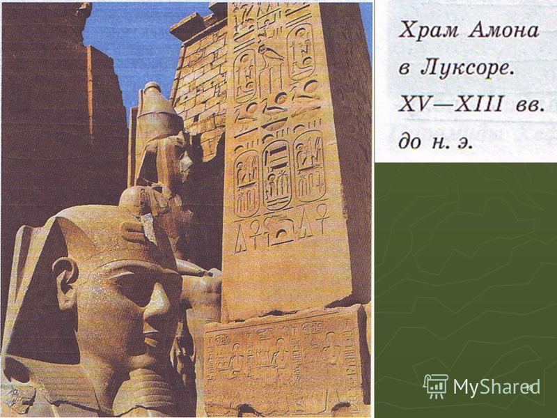 17 Скальные гробницы и храмы Среднего и Нового царства