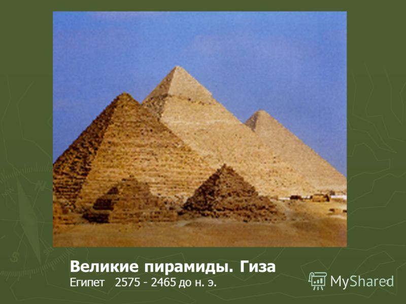 2 Одно из семи чудес света – ЕГИПЕТСКИЕ ПИРАМИДЫ Архитектура страны фараонов Архитектура страны фараонов Пирамиды – «жилища вечности» фараонов: Пирамиды – «жилища вечности» фараонов: Пирамида Хеопса Пирамида Хеопса Пирамида Хефрена Пирамида Хефрена П