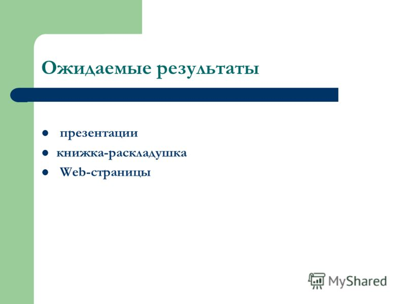 Ожидаемые результаты презентации книжка-раскладушка Web-страницы