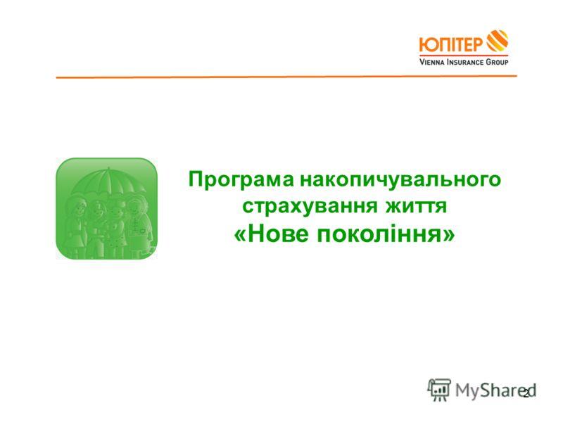Програма накопичувального страхування життя «Нове покоління» 2