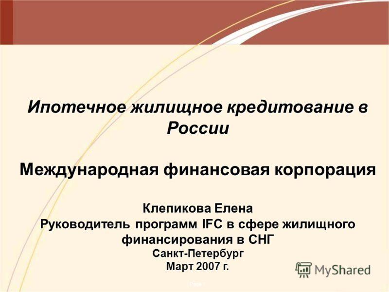 Презентация Кредитных Продуктов