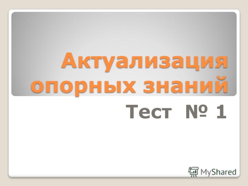 Актуализация опорных знаний Тест 1