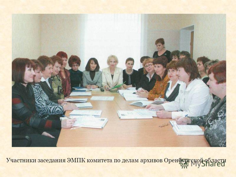 Участники заседания ЭМПК комитета по делам архивов Оренбургской области