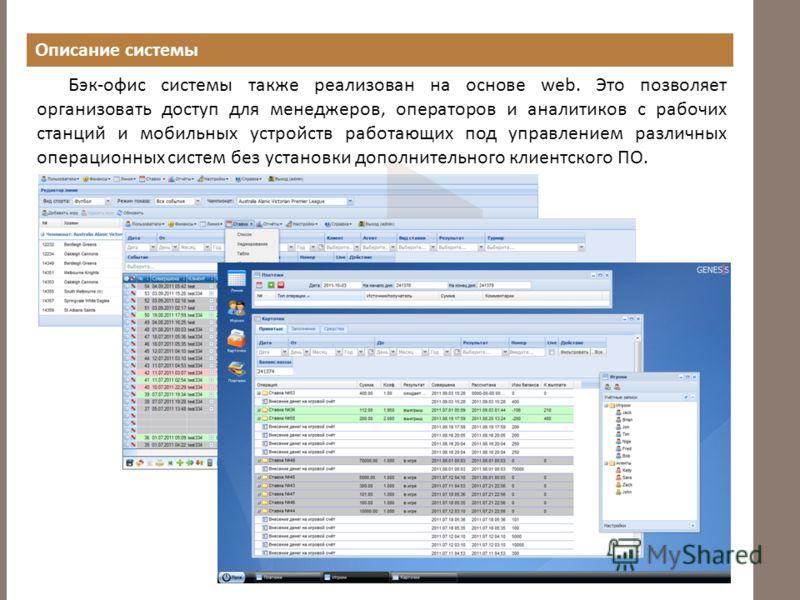 Описание системы Бэк-офис системы также реализован на основе web. Это позволяет организовать доступ для менеджеров, операторов и аналитиков с рабочих станций и мобильных устройств работающих под управлением различных операционных систем без установки
