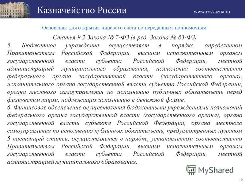 10 Основания для открытия лицевого счета по переданным полномочиям Статья 9.2 Закона 7-ФЗ (в ред. Закона 83-ФЗ) 5. Бюджетное учреждение осуществляет в порядке, определенном Правительством Российской Федерации, высшим исполнительным органом государств