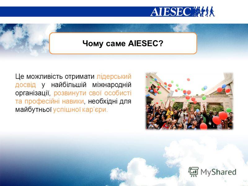 Чому саме AIESEC? Це можливість отримати лідерський досвід у найбільшій міжнародній організації, розвинути свої особисті та професійні навики, необхідні для майбутньої успішної карєри.