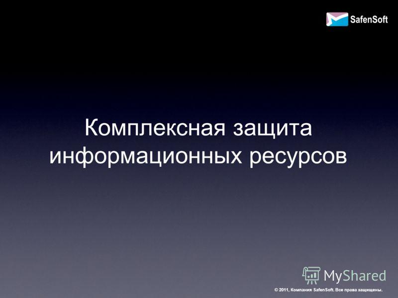 Комплексная защита информационных ресурсов © 2011, Компания SafenSoft. Все права защищены.