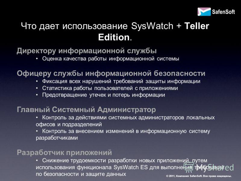 Что дает использование SysWatch + Teller Edition. Директору информационной службы Оценка качества работы информационной системы Офицеру службы информационной безопасности Фиксация всех нарушений требований защиты информации Статистика работы пользова