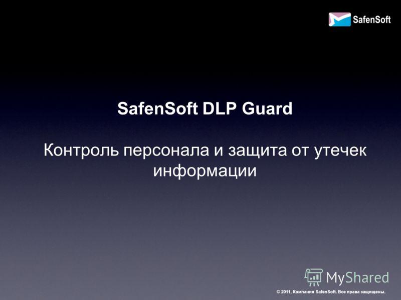 SafenSoft DLP Guard Контроль персонала и защита от утечек информации © 2011, Компания SafenSoft. Все права защищены.