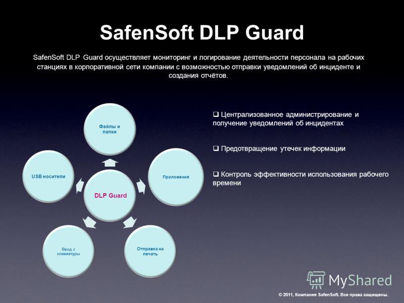 SafenSoft DLP Guard © 2011, Компания SafenSoft. Все права защищены. SafenSoft DLP Guard осуществляет мониторинг и логирование деятельности персонала на рабочих станциях в корпоративной сети компании с возможностью отправки уведомлений об инциденте и