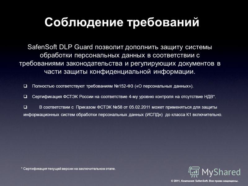 Соблюдение требований © 2011, Компания SafenSoft. Все права защищены. SafenSoft DLP Guard позволит дополнить защиту системы обработки персональных данных в соответствии с требованиями законодательства и регулирующих документов в части защиты конфиден
