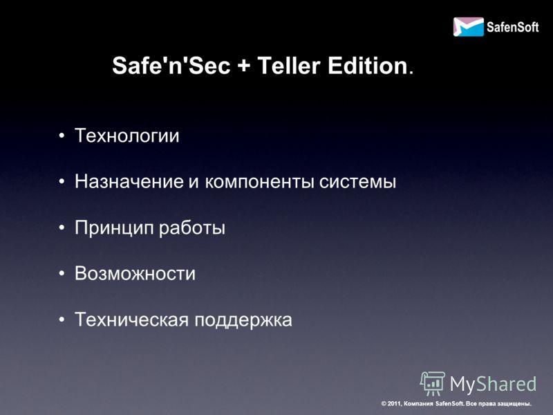 Safe'n'Sec + Teller Edition. Технологии Назначение и компоненты системы Принцип работы Возможности Техническая поддержка © 2011, Компания SafenSoft. Все права защищены.