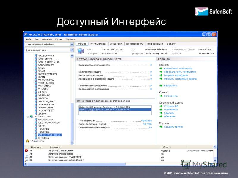 Доступный Интерфейс © 2011, Компания SafenSoft. Все права защищены.