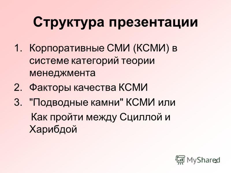 2 Структура презентации 1.Корпоративные СМИ (КСМИ) в системе категорий теории менеджмента 2.Факторы качества КСМИ 3.Подводные камни КСМИ или Как пройти между Сциллой и Харибдой