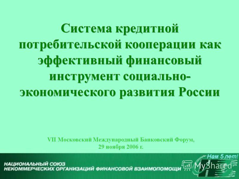VII Московский Международный Банковский Форум, 29 ноября 2006 г.