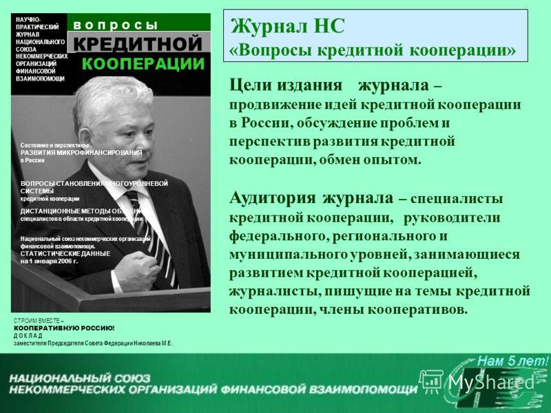 НАУЧНО- ПРАКТИЧЕСКИЙ ЖУРНАЛ НАЦИОНАЛЬНОГО СОЮЗА НЕКОММЕРЧЕСКИХ ОРГАНИЗАЦИЙ ФИНАНСОВОЙ ВЗАИМОПОМОЩИ Состояние и перспективы РАЗВИТИЯ МИКРОФИНАНСИРОВАНИЯ в России ВОПРОСЫ СТАНОВЛЕНИЯ МНОГОУРОВНЕВОЙ СИСТЕМЫ кредитной кооперации ДИСТАНЦИОННЫЕ МЕТОДЫ ОБУЧ