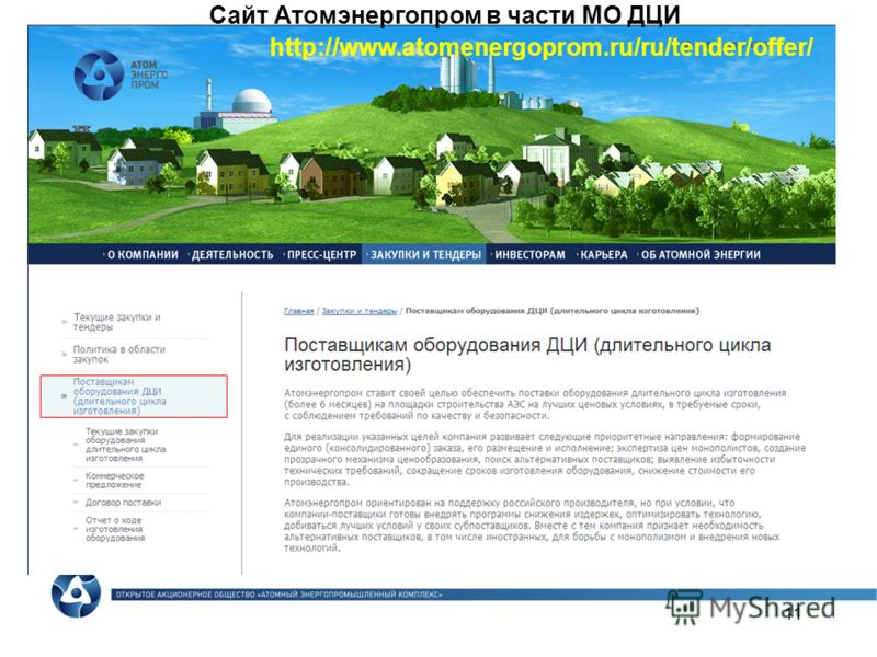11 http://www.atomenergoprom.ru/ru/tender/offer/ Сайт Атомэнергопром в части МО ДЦИ