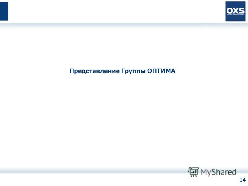 ЛОГО КЛИЕНТА Все права защищены. OXS, 2007 14 Представление Группы ОПТИМА