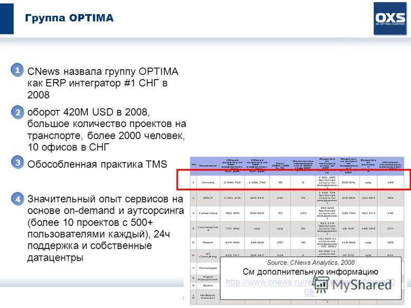 ЛОГО КЛИЕНТА Все права защищены. OXS, 2007 15 Группа OPTIMA CNews назвала группу OPTIMA как ERP интегратор #1 СНГ в 2008 оборот 420M USD в 2008, большое количество проектов на транспорте, более 2000 человек, 10 офисов в СНГ Обособленная практика TMS