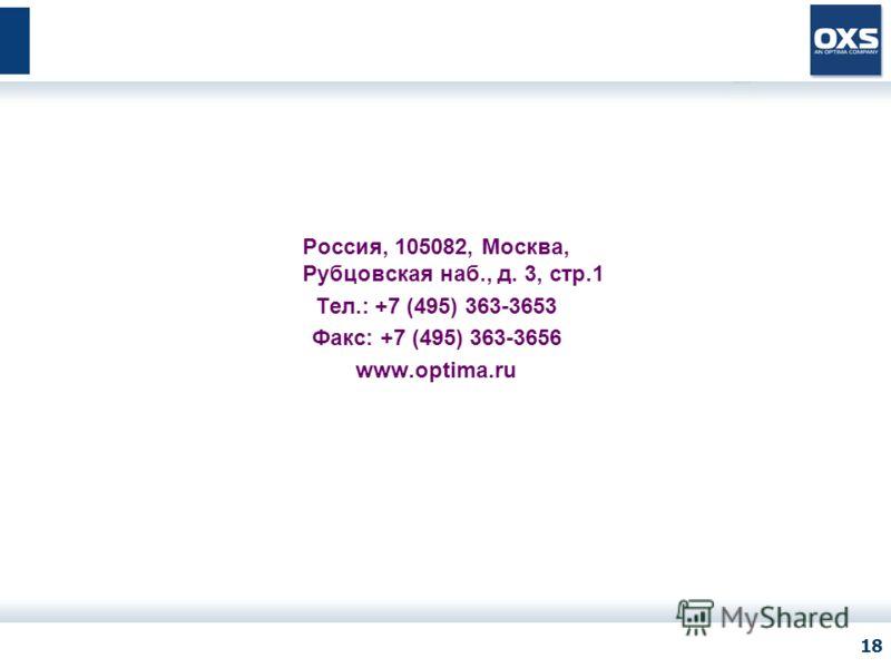 ЛОГО КЛИЕНТА Все права защищены. OXS, 2007 18 Россия, 105082, Москва, Рубцовская наб., д. 3, стр.1 Тел.: +7 (495) 363-3653 Факс: +7 (495) 363-3656 www.optima.ru Контакты