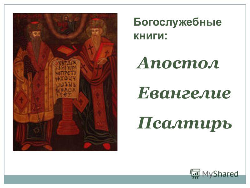 Апостол Евангелие Псалтирь Богослужебные книги: