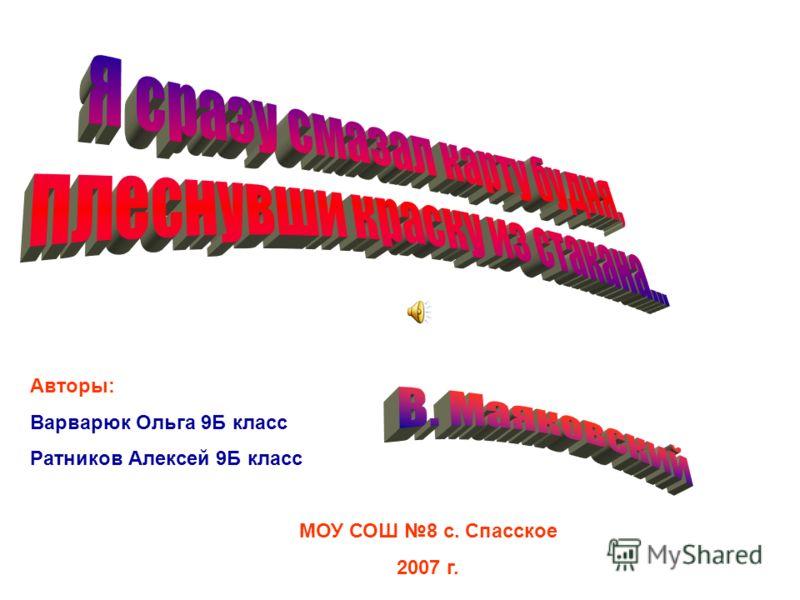 МОУ СОШ 8 с. Спасское 2007 г. Авторы: Варварюк Ольга 9Б класс Ратников Алексей 9Б класс