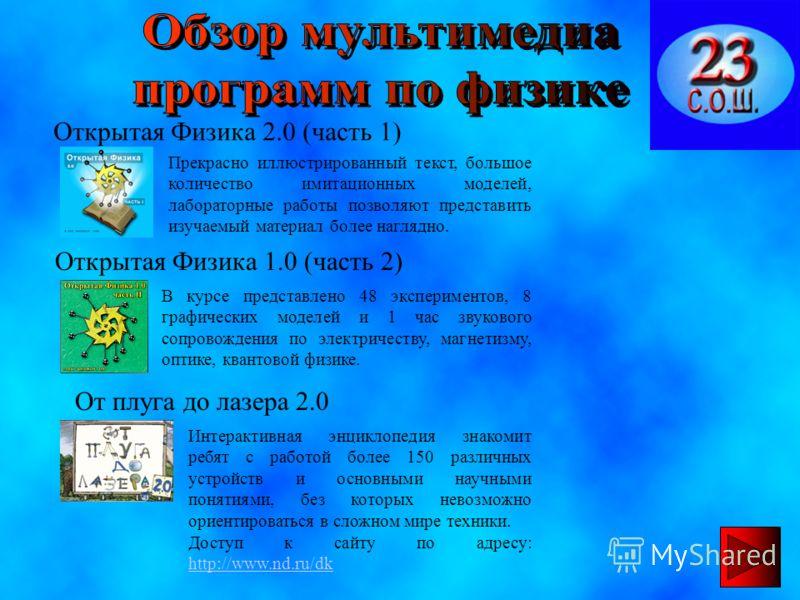 http://www.college.ru/ - Интернет-проект «Открытый колледж» содержит http://www.college.ru/ Интернет-учебник по физике, интерактивные модели, тесты, методические материалы для учителя, обзор учебных Интернет-ресурсов. http://www.physicon.ru/ - на сер