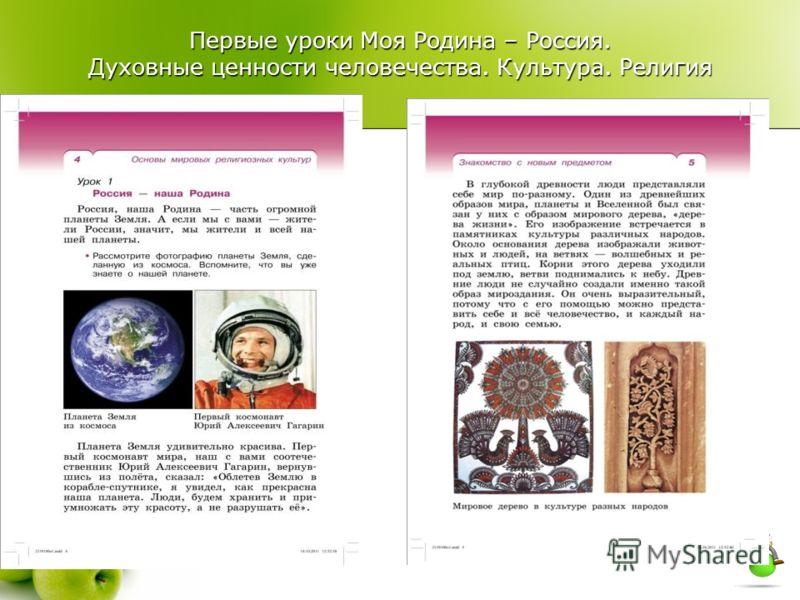 Первые уроки Моя Родина – Россия. Духовные ценности человечества. Культура. Религия