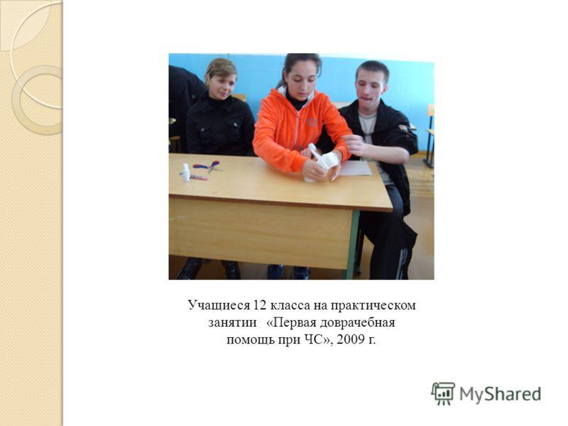 Учащиеся 12 класса на практическом занятии «Первая доврачебная помощь при ЧС», 2009 г.