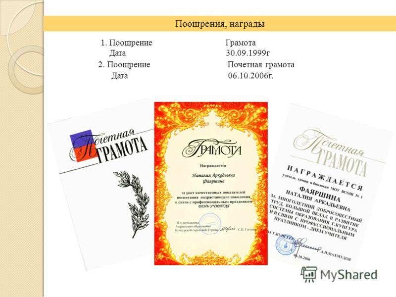 Поощрения, награды 1. Поощрение Грамота Дата 30.09.1999г 2. Поощрение Почетная грамота Дата 06.10.2006г.