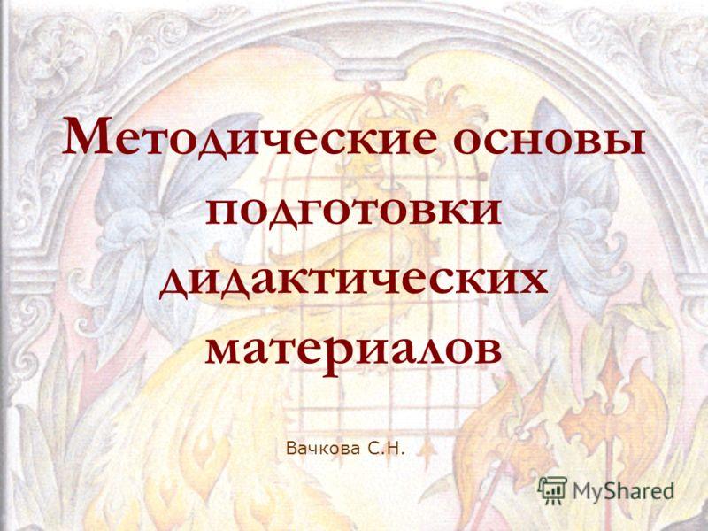 Методические основы подготовки дидактических материалов Вачкова С.Н.