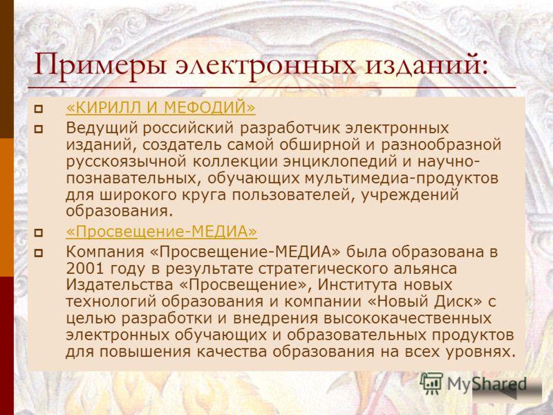 «КИРИЛЛ И МЕФОДИЙ» Ведущий российский разработчик электронных изданий, создатель самой обширной и разнообразной русскоязычной коллекции энциклопедий и научно- познавательных, обучающих мультимедиа-продуктов для широкого круга пользователей, учреждени