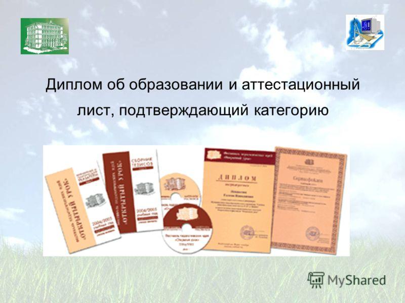 Диплом об образовании и аттестационный лист, подтверждающий категорию