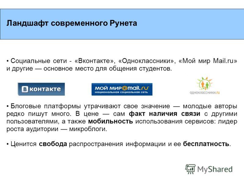 Ландшафт современного Рунета Социальные сети - «Вконтакте», «Одноклассники», «Мой мир Mail.ru» и другие основное место для общения студентов. Блоговые платформы утрачивают свое значение молодые авторы редко пишут много. В цене сам факт наличия связи