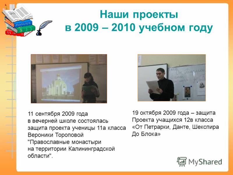 Наши проекты в 2009 – 2010 учебном году 11 сентября 2009 года в вечерней школе состоялась защита проекта ученицы 11а класса Вероники Тороповой
