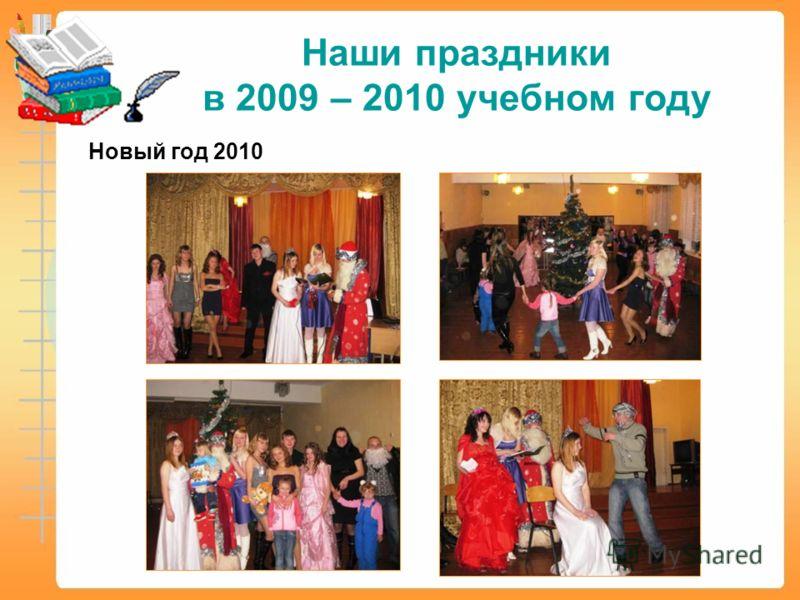 Наши праздники в 2009 – 2010 учебном году Новый год 2010
