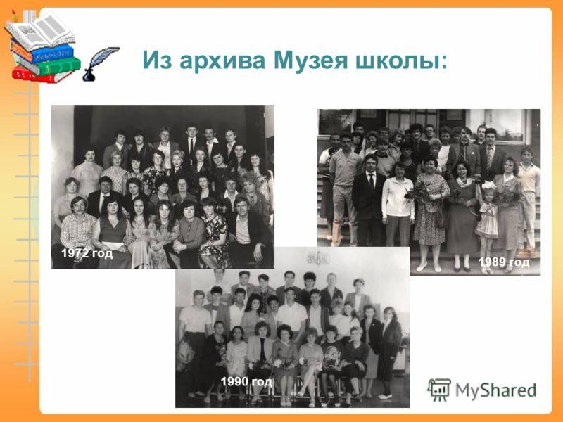 1990 год 1972 год 1989 год Из архива Музея школы: