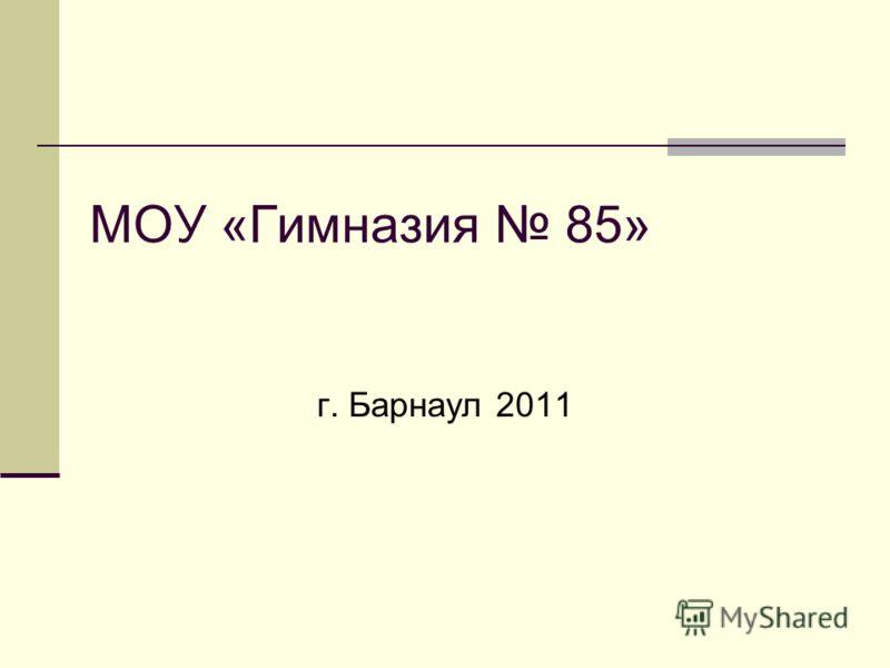МОУ «Гимназия 85» г. Барнаул 2011