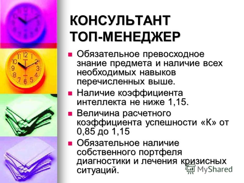 ИСПОЛНИТЕЛЬ Обязательное знание компьютера и современных технологий, умение грамотно работать с информацией. Обязательное знание компьютера и современных технологий, умение грамотно работать с информацией. Знание украинского, английского и еще одного