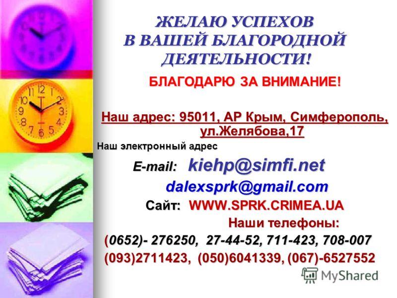 Наш адрес: 95011, АР Крым, Симферополь, ул.Желябова,17 Наш электронный адрес E-mail: kiehp@simfi.net E-mail: kiehp@simfi.net Сайт: WWW.KIEHP.NET.UA Наши телефоны: (0652)- 276250, 27-44-52, (050)6041339, (067)-6527552 (0652)- 276250, 27-44-52, (050)60