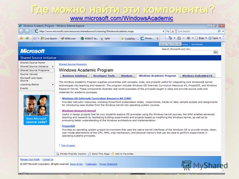www.microsoft.com/WindowsAcademic Где можно найти эти компоненты?