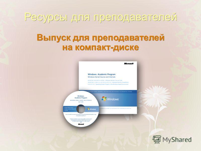 Ресурсы для преподавателей Выпуск для преподавателей на компакт-диске
