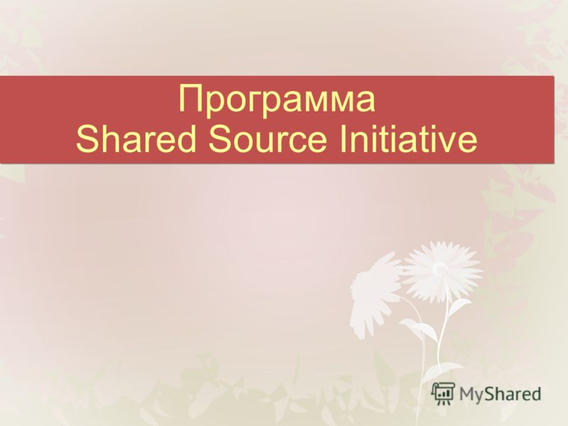 Программа Shared Source Initiative