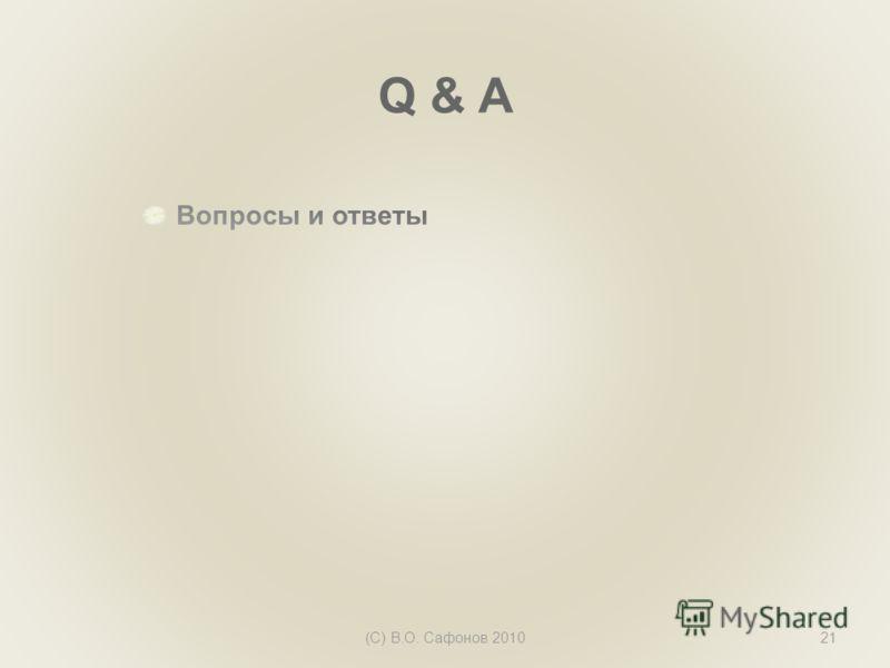 Q & A (С) В.О. Сафонов 201021