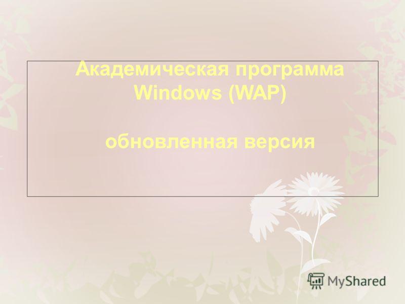 Академическая программа Windows (WAP) обновленная версия