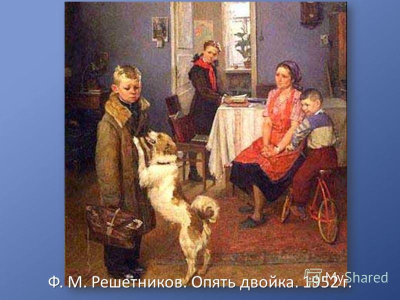 Ф. М. Решетников. Опять двойка. 1952 г.