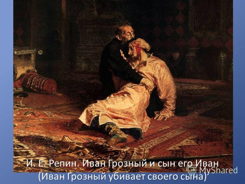 И. Е. Репин. Иван Грозный и сын его Иван (Иван Грозный убивает своего сына)