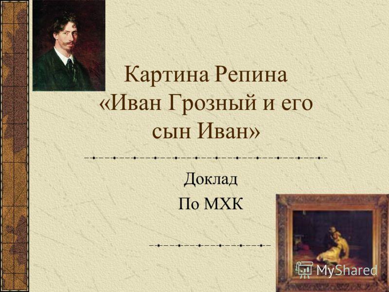 Картина Репина «Иван Грозный и его сын Иван» Доклад По МХК